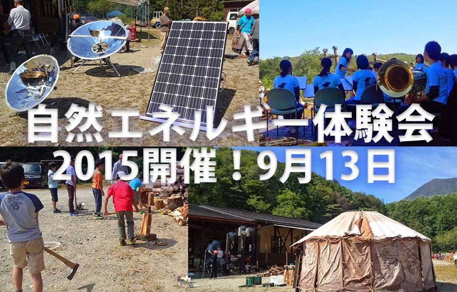 2015自然エネルギー体験会