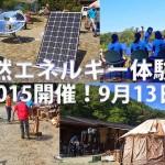自然エネルギー体験会2015
